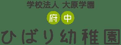 学校法人大原学園 ひばり幼稚園